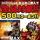 【500円クーポン配布中!】『HMB MAX 強化版 120粒』HMBCa高配合33750mg【メール便・定形外発送】【国内生産】