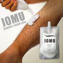 【初回購入限定】【お試し価格】【除毛クリーム】『JOMU 2...