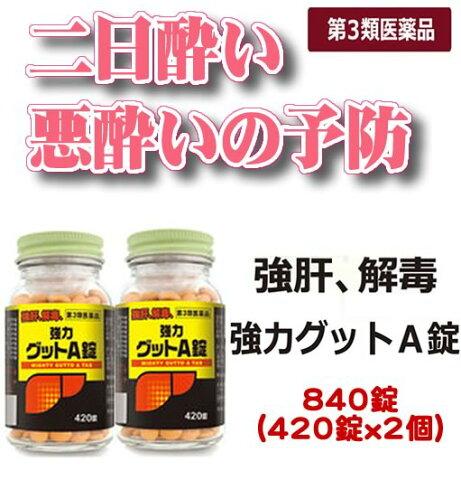 【第3類医薬品】『黄色と黒の 強力グットA錠 840錠(420錠X2)』二日酔い・悪酔い・酒酔い対策!グッドA錠 ヘパリーゼ を飲んでる方にも【送料無料】