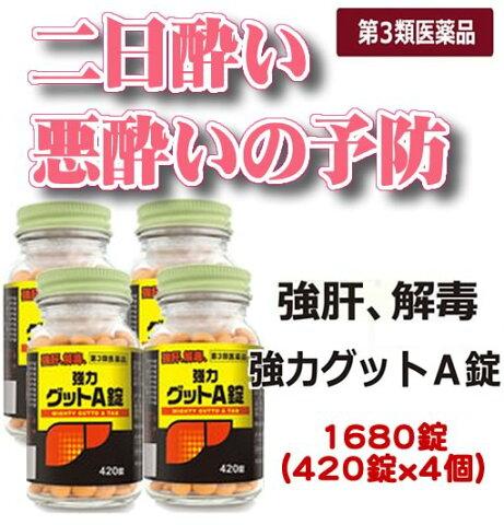 【第3類医薬品】『黄色と黒の 強力グットA錠 1680錠(420錠X4)』二日酔い・悪酔い・酒酔い対策!グッドA錠 ヘパリーゼ を飲んでる方にも【送料無料】