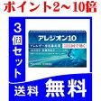 【ポイント2〜10倍】送料無料【第2類医薬品】『アレジオン10 12錠 X3個セット【ノスクおまけ付き】』