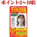 【ポイント2〜10倍】『30枚セット 高機能FSC-F サージカルマスク 大人用 3枚入り × 10箱(マスク30枚)セット』 高性能不織布マスク 米軍規格試験でウイルス遮断効率99.7%!1箱に3枚入りサージカルマスク