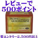 【レビューで500ポイント】『グルコサミン1200』ヒザ・肩・腰の健康に!