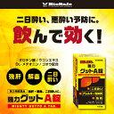 【第3類医薬品】【送料無料】 酒酔い・二日酔い・悪酔い対策!『黄色と黒の 強力グットA錠 100錠』