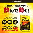 【第3類医薬品】『黄色と黒の 強力グットA錠 270錠 』
