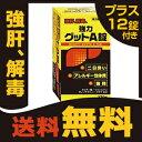 【ポイント2?10倍】『黄色と黒の 強力グットA錠 270錠 』 二日酔い・悪酔い対策! グッドA