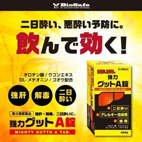 【第3類医薬品】『黄色と黒の 強力グットA錠 420錠』酒酔い・二日酔い・悪酔い対策!グッドA錠 ヘパリーゼ を飲んでる方にも!【送料無料】