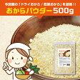 【メール便/送料無料】『おからパウダー 500g』 国産大豆 低カロリー ヘルシー 長期保存 乾燥おから ドライおから 高栄養価 食物繊維 ビタミンB1 ビタミンB2