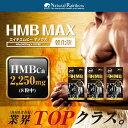 【単品よりもお得!】『HMB MAX 強化版 120粒 3個セット』高配合!約100,000mg/HMB/ロ