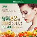 『HMB&フルーツ青汁 270粒(3ヶ月分)』【サプリメント...