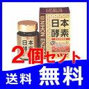 【送料無料!(一部地域を除く)】『日本酵素165g × 2個セット』 万田酵素 同様人気です!※沖縄県等は送料無料対象外です。(後ほど送料加算します)