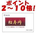 【送料無料(一部地域を除く)】『クラシエ 松寿丹粒(しょうじゅたん) 4粒x24袋』 カネボウ
