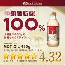 【あす楽対応_関東】『徳用 MCTオイル 100EX 460g』【中鎖脂肪酸100%】