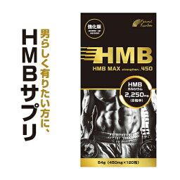 【国内生産】『HMB MAX 強化版 120粒』HMBCa高配合33750mg