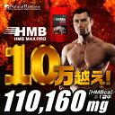【驚異のコスパ!HMB 110,000万mg配合】【国内生産】『HMB MAX pro 432粒』【...