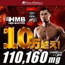 【驚異のコスパ!HMB 110,000万mg配合】【国内生産...