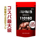 【マラソン限定20%オフ】【驚異のコスパ!HMB 110,000mg配合】『HMB MAX pro 432粒』【国内生産】【HMBサプリメント】