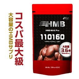 【驚異のコスパ!HMB 110,000mg配合】『HMB MAX pro 432粒』【HMBサプリメント】