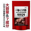 『HMB MAX pro seven 360粒』【驚異のコス...