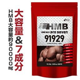 HMB『HMB MAX pro seven 360粒』【驚異のコスパ!HMB 90,000mg配合+6成分】