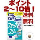 【ポイント2〜10倍】【送料無料・メール便】『DHC フォースコリー 30日分 120粒 【2個セット】 メール便 』【お徳用】 コレウスフォルスコリにビタミンB1、B2、B6を配合したサプリメントです。