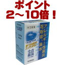 アレルギー性鼻炎、花粉症、鼻水。眠くなる成分は入っていません【第2類医薬品】本草製薬「小青龍湯エキス顆粒‐H 2.5g×8包」