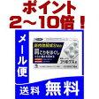 【ポイント2〜10倍】【第(2)類医薬品】コリホグス 16錠送料無料 定形外郵便