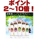 【ポイント2〜10倍】★香る柔軟剤★【マイランドリー】  選べる香り5本セット 【送料無料】【今ならお好きな香り一本プレゼント】