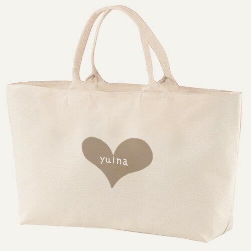 名前入り キャンバス ジップトートバッグ(ハート)手描き/手書き♪ファスナーで開閉できる♪旅行にも使える大きめ!大容量バッグ
