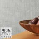 壁紙 のりなし ビニールクロス シンコール BEST 織物調 BB9077 (1m単位)