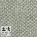 生地 椅子張り生地 シンコール ラブボンド T-7352(1m以上10cm単位)