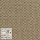 生地 椅子張り生地 シンコール ペット100 T-7482(1m以上10cm単位)