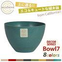 植木鉢 ecoforms(エコフォームズ) ボウル7 Pot Bowl 7 B7