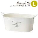 植木鉢 ナチュラルブリキポットオーバルLホワイト