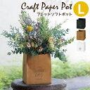 鉢カバー クラフトペーパーポット ブレッドソフトポット L 【メール便対応・3個まで】
