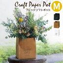 鉢カバー クラフトペーパーポット ブレッドソフトポット M 【メール便対応・3個まで】