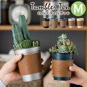 植木鉢 タンブラーティン Cafeスタイルポット M