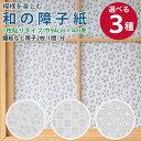 和の障子紙 (さくら/市松/麻の葉) 94cm×4m