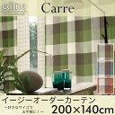 イージーオーダーカーテン colne 「Carre カレ」 〜200×140cm ドレープカーテン