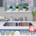 タイルシール MUSEシリーズ