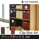 TOTONOE トトノエ クリップボックスA4