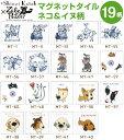 マグネットタイル ネコ&イヌ柄 4.5cm角 Shinzi Katoh(シンジカトウ)×ゼルポティエ