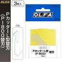 オルファ OLFA Pカッタ-L型替刃(P-800替刃) XB17 【DM便対応 ※6個まで】
