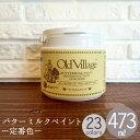 RoomClip商品情報 - 水性塗料 オールドビレッジ バターミルクペイント 473ml
