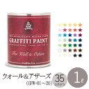 水性塗料 グラフィティーペイント ウォール&アザーズ 1L (GFW-01〜GFW-20)