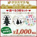 クリスマスウォールステッカー 選べる3枚セット 【メール便で...