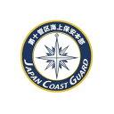 玩具, 興趣, 遊戲 - 彫金アート ステッカー 海上保安庁第十管区海上保安本部 NC310S