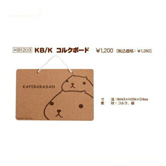 Capybara cork board KB1203
