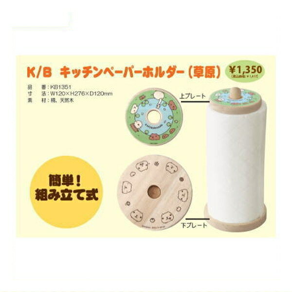 Capybara kitchen paper dispenser (grassy plain) KB1351 05P20Dec13