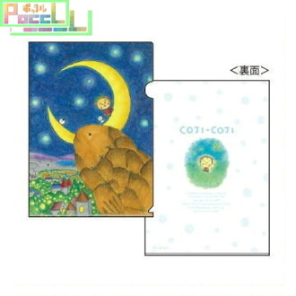 Co-the co-the A4 clear file (the co-the co-the which is idle in a month) KG042-02 fs3gm 02P14Nov13